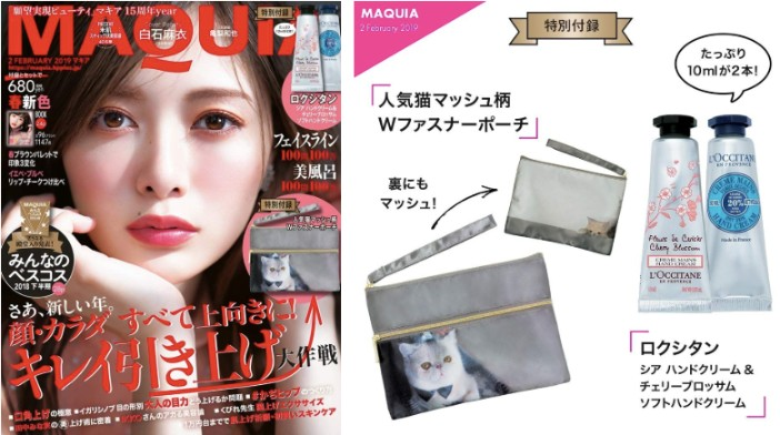 美容雑誌201902_08