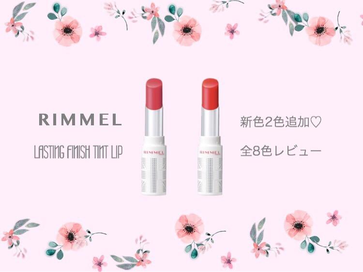 リンメル_201902_01
