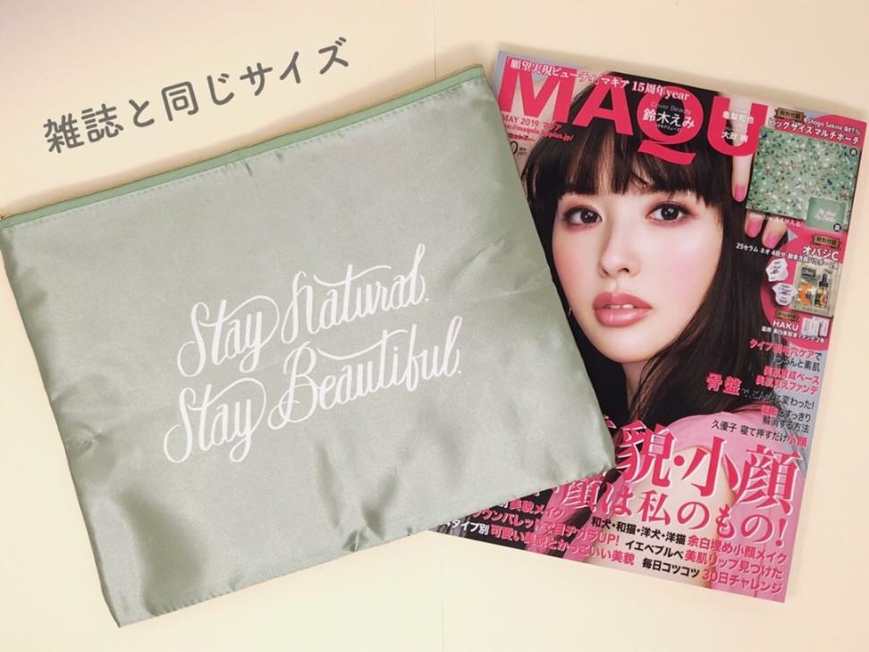 美容雑誌_201905_10