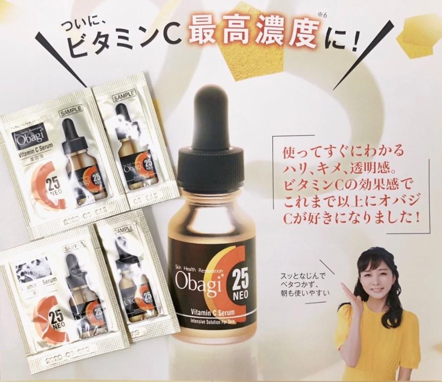 美容雑誌_201905_11