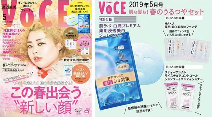 美容雑誌_201905_14