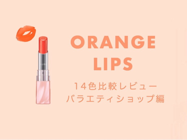 オレンジリップ_201903_01