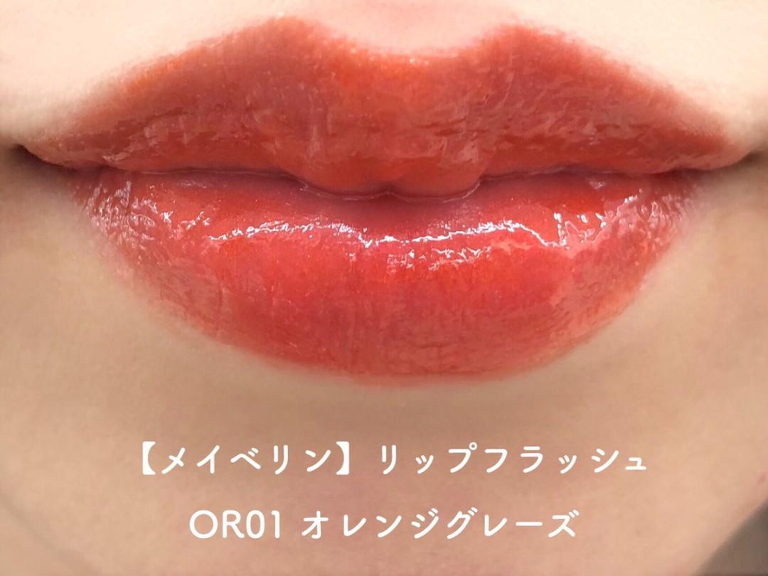 オレンジリップ_201903_06