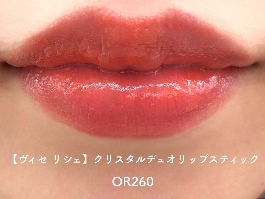 オレンジリップ_201903_09