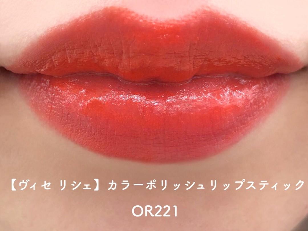 オレンジリップ_201903_10